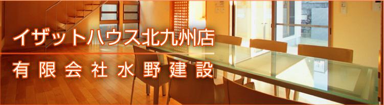 イザットハウス北九州店