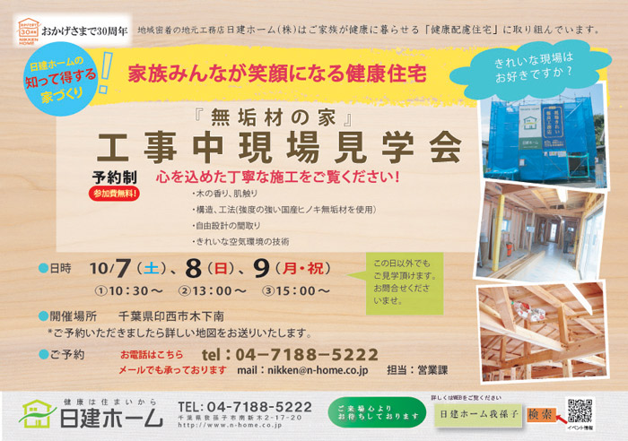 『無垢材の家』工事中現場見学会開催します!