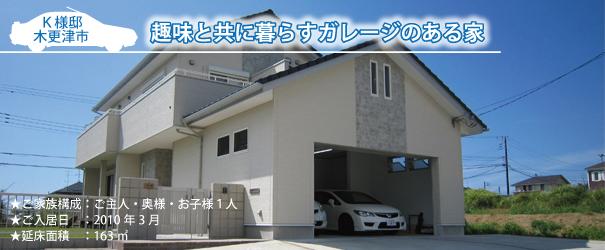 K様邸:趣味と共に暮らすガレージのある家