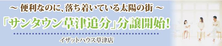 〜「サンタウン草津追分」分譲開始!
