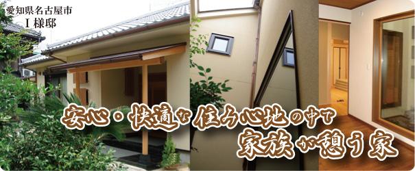 I様邸:安心・快適の住み心地の中で家族が憩う家