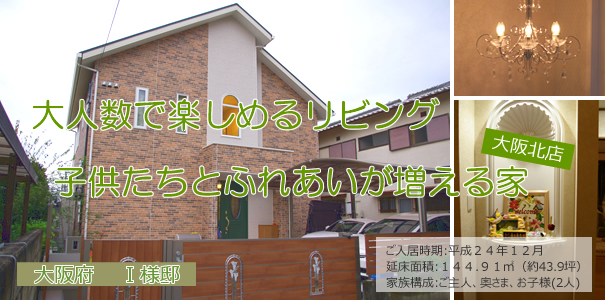 I様邸:大人数で楽しめるリビング 子供たちとふれあいが増える家