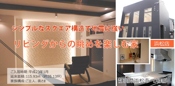 D様邸:2階リビングから眺める景色を楽しむ家