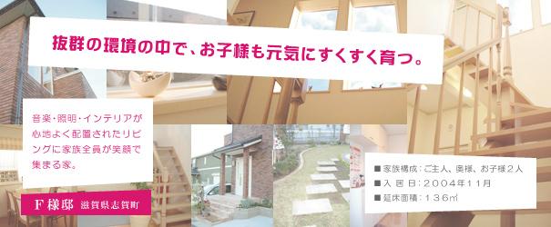 H様邸:抜群の環境の中で、お子様もすくすく育つ家