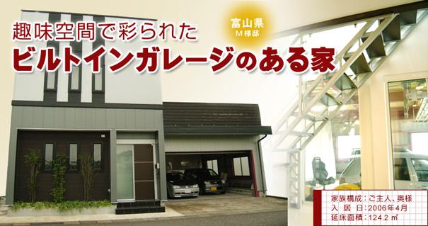 M様邸:ビルトインガレージのある家