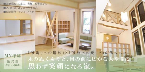 M様邸:木のぬくもりと大空間に、思わず笑顔になる家