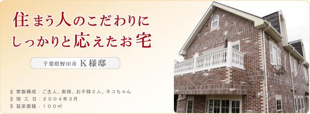 K様邸:住まう人のこだわりにしっかりと応えたお宅