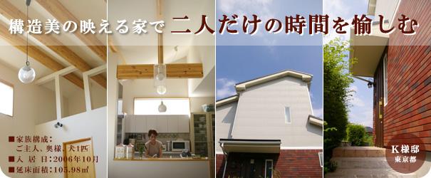 K様邸:構造美の映える家で二人だけの時間を愉しむ