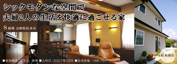 S様邸:シックモダンな空間で夫婦2人の生活を快適に過ごせる家