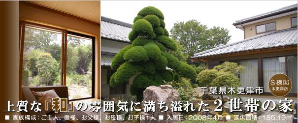 S様邸:上質な「和」の雰囲気に満ち溢れた2世帯の家