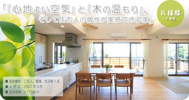K様邸:住む人の個性が実感できる家