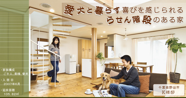 K様邸:愛犬と暮らす喜びを感じられる、らせん階段のある家