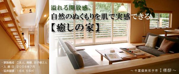 I様邸:自然のぬくもりを実感できる【癒しの家】