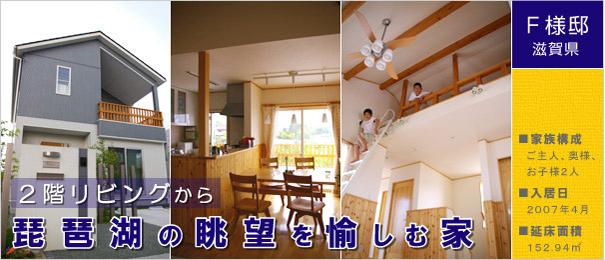 F様邸:2階リビングから琵琶湖の眺望を愉しむ家